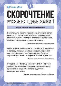 Скорочтение: русские народные сказки 1 1