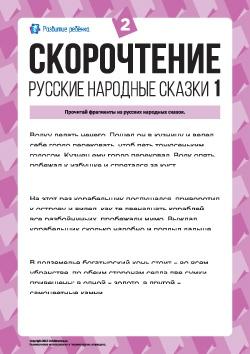 Скорочтение: русские народные сказки 1 2