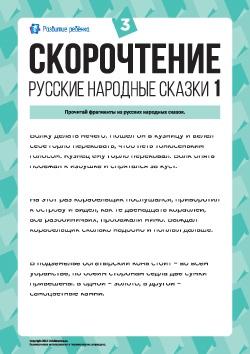 Скорочтение: русские народные сказки 1 3