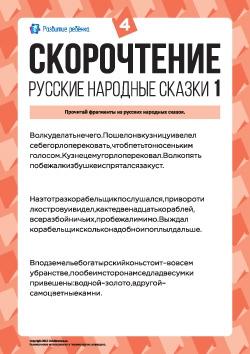 Скорочтение: русские народные сказки 1 4