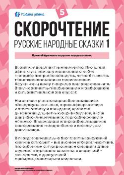 Скорочтение: русские народные сказки 1 5