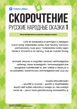 Скорочтение: русские народные сказки 1 6