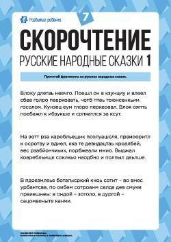 Скорочтение: русские народные сказки 1 7