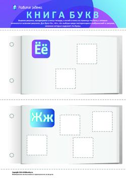 Книга букв: закрепляем знание алфавита (русский язык)  4