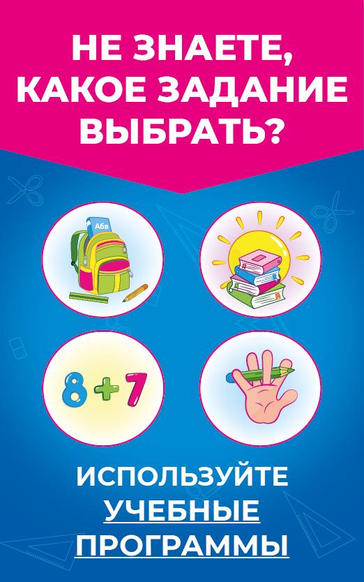 Программы обучения для дошкольников и школьников