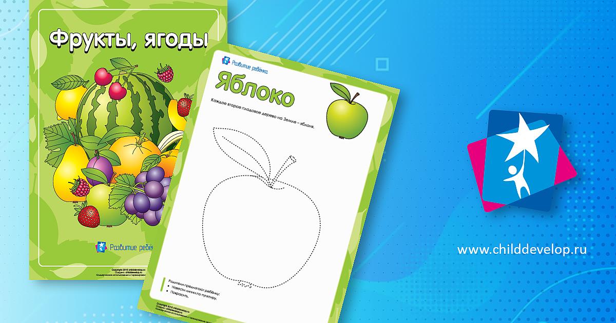 Раскраска «Фрукты и ягоды» – Развитие ребенка