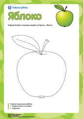 Раскраска «Яблоко» – Развитие ребенка