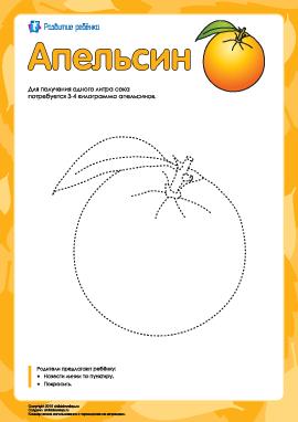 Раскраска «Апельсин»