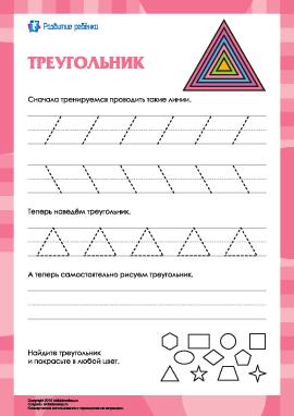 Рисование фигуры «треугольник»