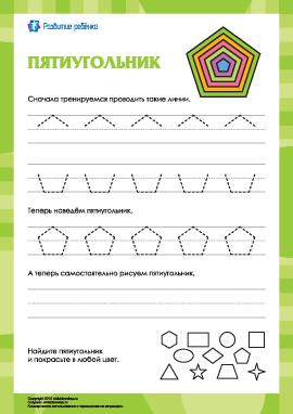 Рисование фигуры «пятиугольник»