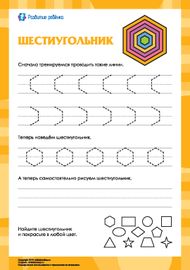 Рисование фигуры «шестиугольник»