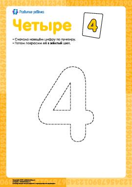 Раскраска «Цифра 4»
