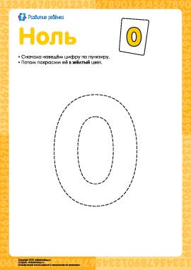Раскраска «Цифра 0»