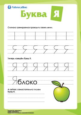 Русский алфавит: написание буквы «Я»