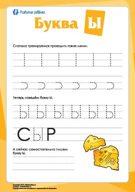 Русский алфавит: написание буквы «Ы»