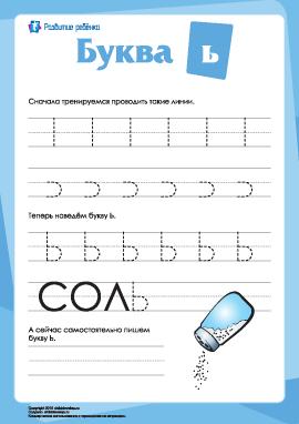 Русский алфавит: написание буквы «Ь»