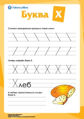 Русский алфавит: написание буквы «Х»