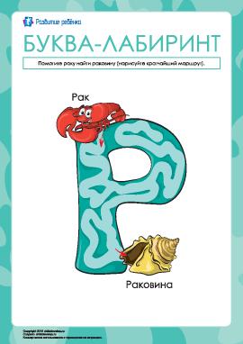 Буква-лабиринт «Р» (русский алфавит)