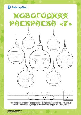 Новогодняя раскраска «Семь»