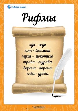 Найди рифму (русский язык)