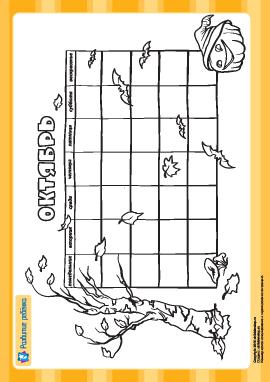Создаем календарь: октябрь