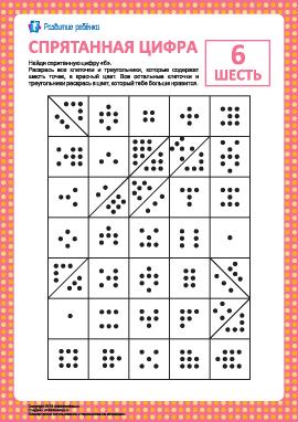 Раскраска: спрятанная цифра «6»