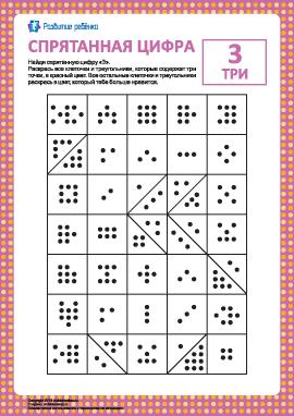 Раскраска: спрятанная цифра «3»
