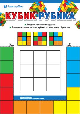 Кубик Рубика: развиваем внимание
