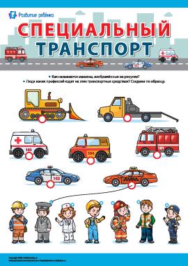 Специальный транспорт: профессии