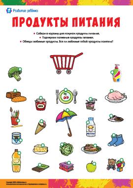 Продукты питания: распознаем товары