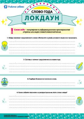 Слово года: исследуем язык № 5