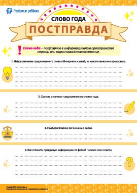 Слово года: исследуем язык № 7