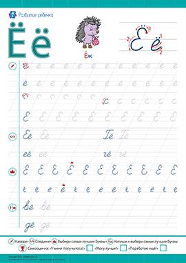 Прописи: пишем букву Ё