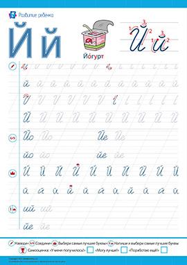 Прописи: пишем букву Й