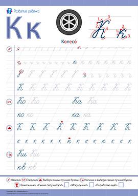 Прописи: пишем букву К