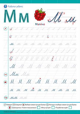 Прописи: пишем букву М