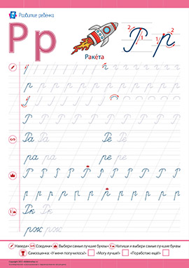 Прописи: пишем букву Р
