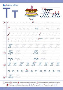 Прописи: пишем букву Т