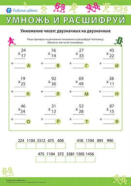 Умножаем числа, расшифровываем пословицы № 3