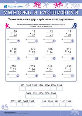Умножаем числа, расшифровываем пословицы № 4