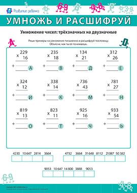 Умножаем числа, расшифровываем пословицы № 5