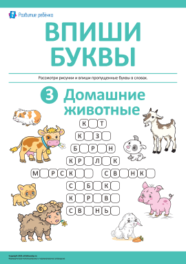 Впиши буквы: домашние животные