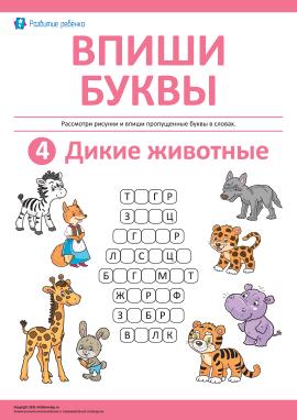 Впиши буквы: дикие животные