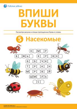 Впиши буквы: насекомые