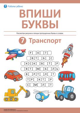 Впиши буквы: транспорт