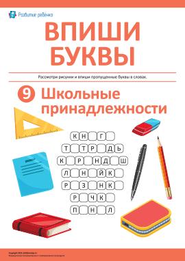 Впиши буквы: школьные принадлежности