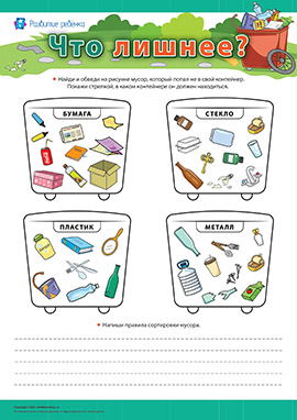 Что лишнее: сортируем мусор