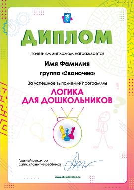 Диплом «Логика для дошкольников»