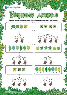 Вкусные листья: учимся делить