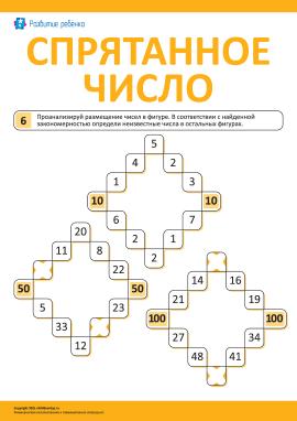 Тренируем логику, находя спрятанные числа № 6